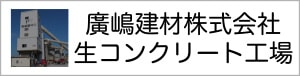 廣嶋建材株式会社生コンクリート工場
