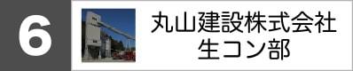 丸山建設株式会社