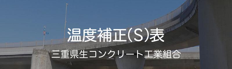 温度補正(S)表