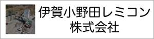 伊賀小野田レミコン株式会社